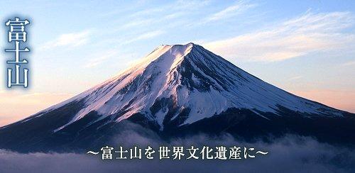 ttl_fujisan