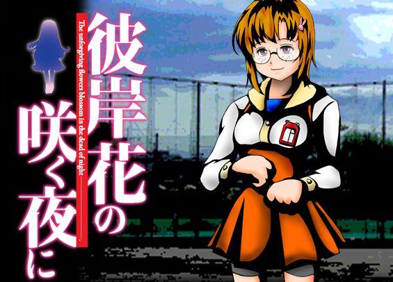 竜騎士07 同人ゲーム 同人 ADV 彼岸花の咲く夜に 3DS コンシューマ化 フリュー インディーゲー カタルヒト レーベルに関連した画像-01