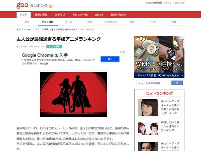 主人公 最強 平成 アニメ ランキングに関連した画像-02