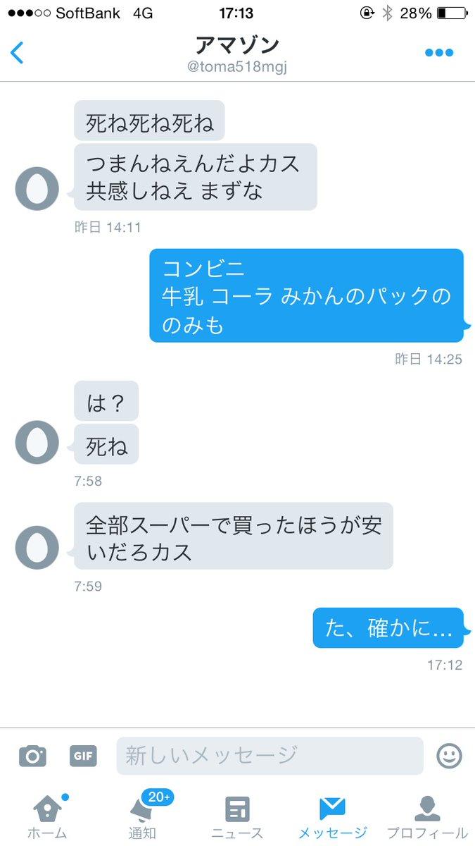 DM ツイッター 暴言 買い物メモ ツンデレに関連した画像,03