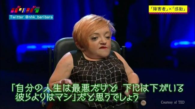 NHK 障害者 感動ポルノ 24時間テレビ バリバラに関連した画像-04