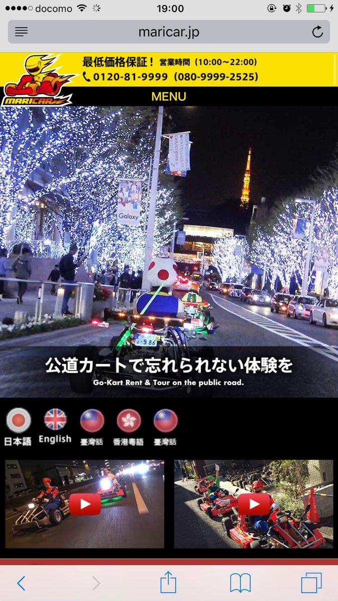 マリオカート レンタル 任天堂に関連した画像-03
