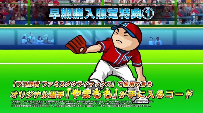 プロ野球 ファミスタ クライマックス 女子プロ野球 名球会 ドアラ マスコット つば九郎 山本昌 に関連した画像-19