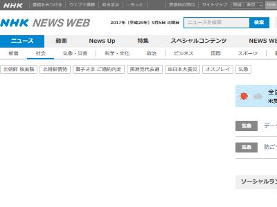 野獣先輩 真夏の夜の淫夢 インタビュー NHKに関連した画像-02