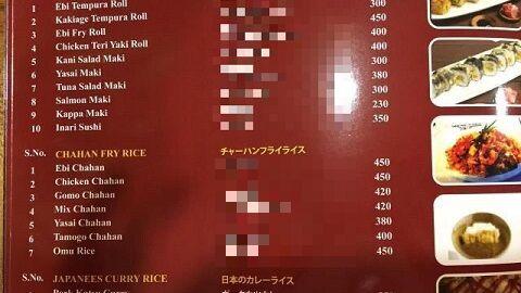 インド 日本食レストラン 誤字 翻訳 メニュー オープン 誤訳に関連した画像-01