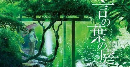 新海誠 言の葉の庭 名作 アニメ映画 GYAO! 期間限定 無料配信に関連した画像-01