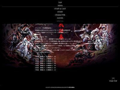 ドリフターズ アニメ 上映会に関連した画像-03