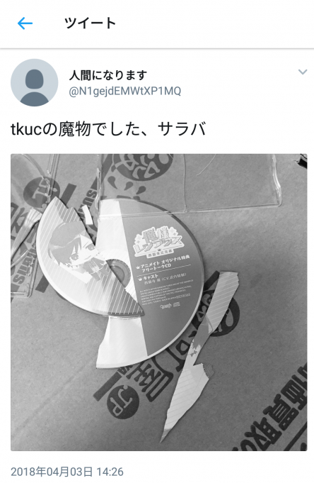 武内駿輔 魔除け 魔物 ファン CD 破壊に関連した画像-02