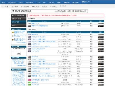 WiiU 発売予定ソフト 0本に関連した画像-02