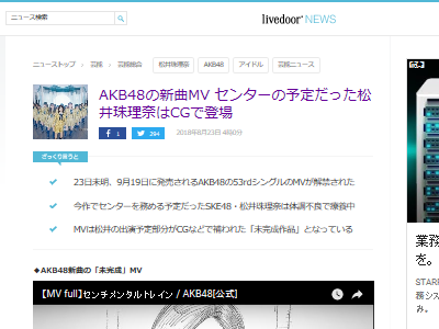 AKB48 新曲 MV ミュージックビデオ 松井珠理奈 CGに関連した画像-02