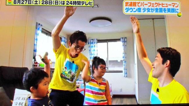 パーフェクトヒューマン 24時間テレビ 障害者 ダウン症 武道館 オリラジに関連した画像-03