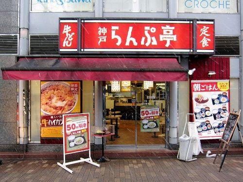らんぷ亭 牛丼 チェーン店 閉店 店舗 家系ラーメン カツ丼に関連した画像-01