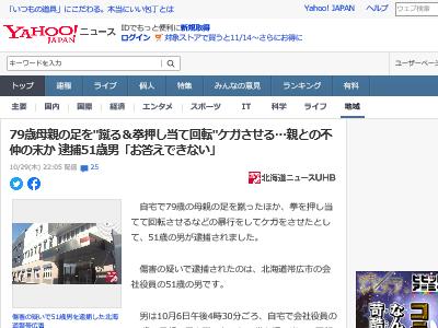 北海道 母親 暴行 蹴る 拳 回転 逮捕に関連した画像-02