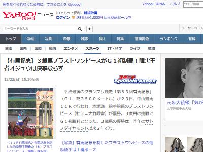 競馬 万馬券 有馬記念 馬券 ブラストワンピース 10万円に関連した画像-03