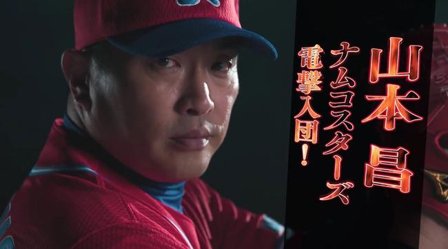 プロ野球 ファミスタ クライマックス 女子プロ野球 名球会 ドアラ マスコット つば九郎 山本昌 に関連した画像-18
