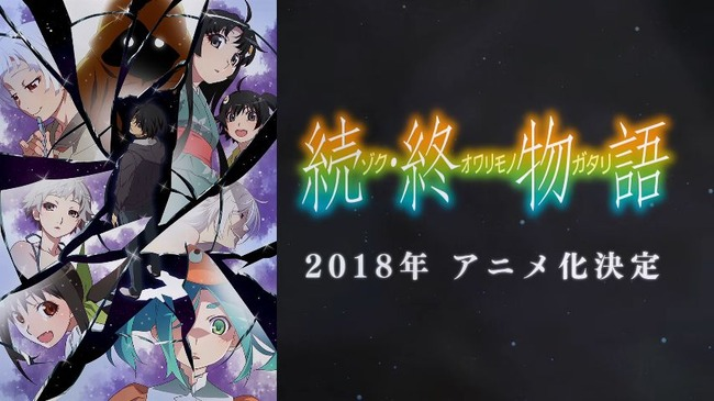 続・終物語 アニメ キービジュアル PV 西尾維新に関連した画像-01