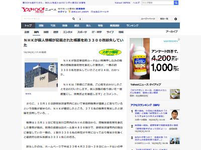 NHK 個人情報 流出に関連した画像-02