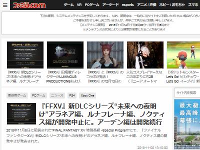 ファイナルファンタジー15 DLC 開発中止 スクエニ  田畑端に関連した画像-02