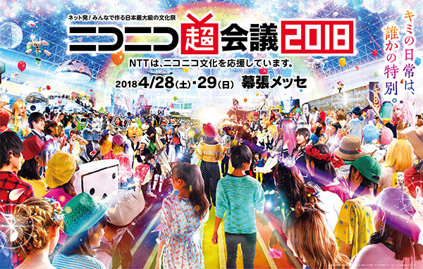 ニコニコ ニコニコ超会議 来場者数 ネット来場者数 上回るに関連した画像-01