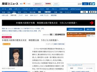 韓国 パククネ 大統領 朴槿恵 罷免に関連した画像-02
