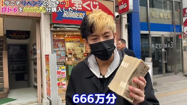 ユーチューバー ヒカル 666万 宝くじ 購入に関連した画像-01