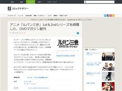 ルパン三世 DVD 講談社 DVDマガジン コレクション 創刊号 半額に関連した画像-02