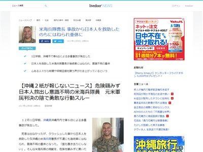 沖縄 米軍 日本人 救出 事故 メディア 重体に関連した画像-02