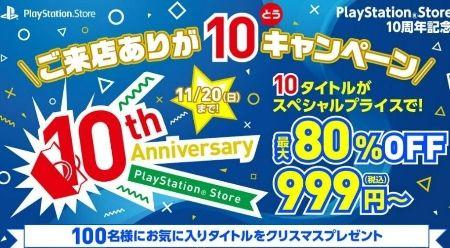 PSストア 10周年 激安セール 朧村正 DLC 半額に関連した画像-01