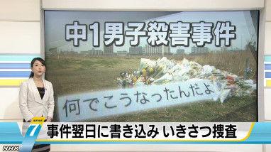 LINE 川崎中1殺害に関連した画像-03