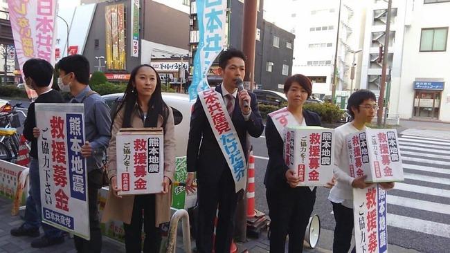 共産党 熊本地震 募金 詐欺に関連した画像-06