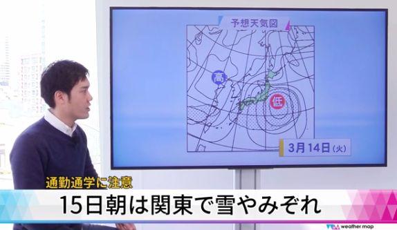 関東 雪 みぞれ 天気予報に関連した画像-01