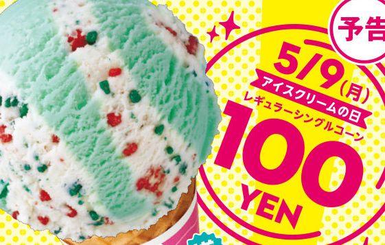 サーティワン アイスクリーム アイス 5月9日 シングルコーン レギュラー に関連した画像-01