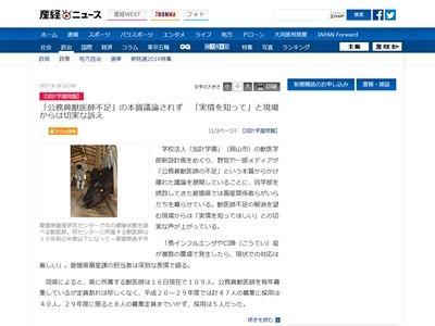 加計学園 愛媛県 地元民 畜産関係者 獣医師不足に関連した画像-02