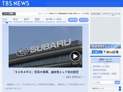 SUBARU自殺労災に関連した画像-02