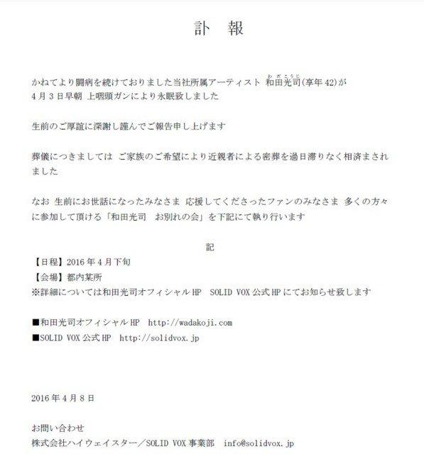和田光司 訃報 死去 デジモンアドベンチャーに関連した画像-01