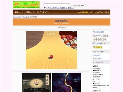 高速廻転寿司 回転寿司 レース フリーゲームに関連した画像-03
