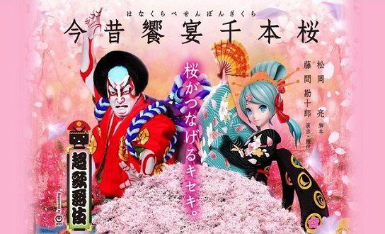 千本桜 初音ミク 歌舞伎 中村獅童 ニコニコ超会議 幕張メッセ ボカロ ボーカロイドに関連した画像-01