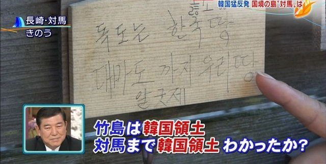 韓国 長崎 対馬 植民地 不動産 土地 買収 コリアタウンに関連した画像-01