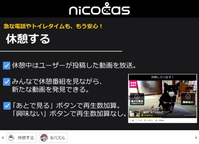 ニコニコ動画 クレッシェンド 新サービス ニコキャスに関連した画像-66
