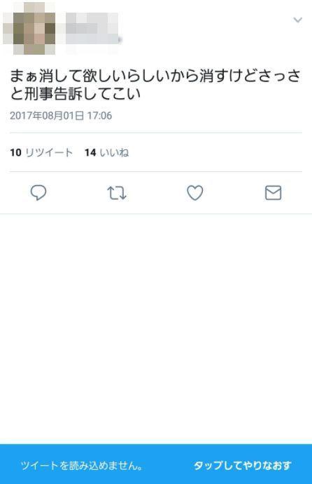 豊田萌絵 卑猥 コラ ツイッター ツイッタラー 激怒 公式 Pyxisに関連した画像-05