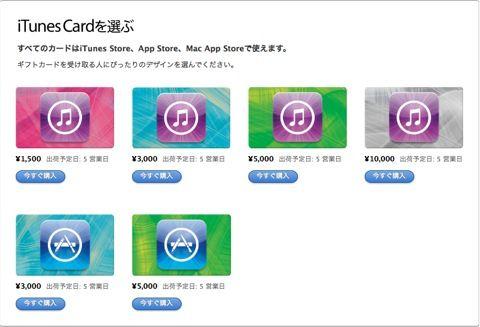 iTunesカードに関連した画像-01