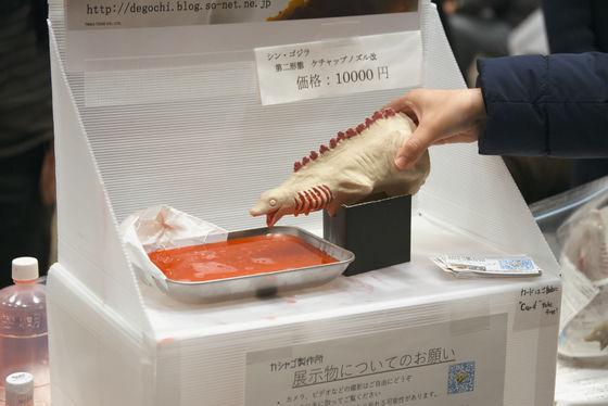 シン・ゴジラ 第二形態 ケチャップ ノズル 蒲田くん ワンフェスに関連した画像-05