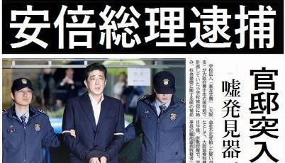 左翼 安倍総理 逮捕 デマ 産経新聞 号外 法的措置に関連した画像-01