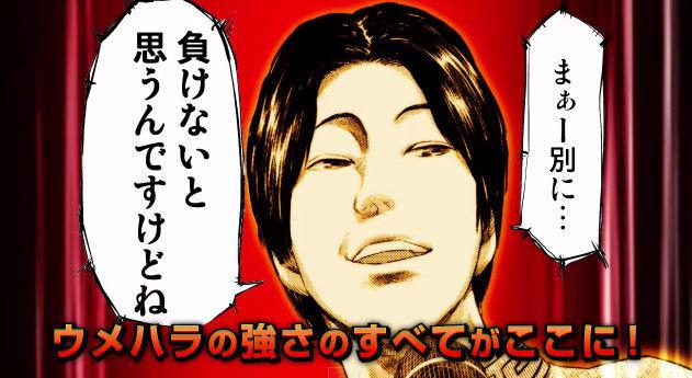 ウメハラ 漫画 電波実況に関連した画像-14