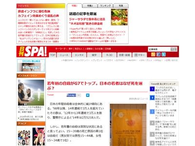 自殺率 若年層 日本に関連した画像-02