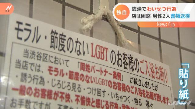 渋谷 銭湯 ハッテン場 公然わいせつ 書類送検 同性愛 LGBTに関連した画像-01