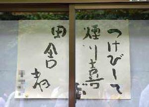 大分県 集落 田舎 村八分 弁護士会 是正勧告 いじめに関連した画像-01
