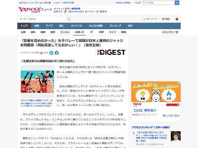 東京五輪 バレーボール 韓国 審判 誤審に関連した画像-02