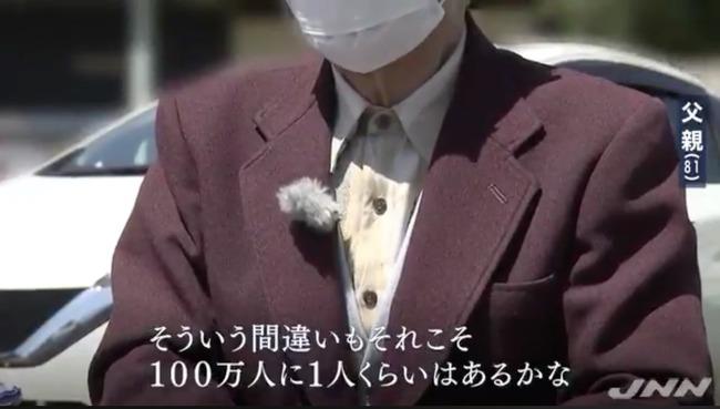 高齢者 運転 免許返納 老害 池袋暴走事故 松永拓也に関連した画像-03