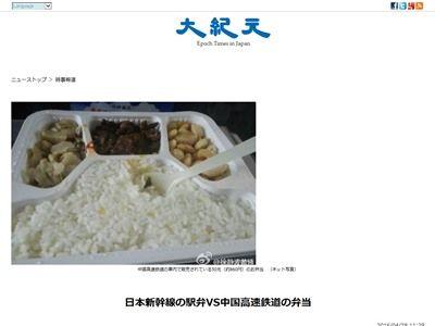 中国 駅弁 高速鉄道 新幹線に関連した画像-02